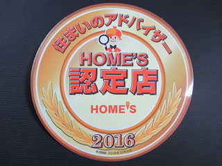 HOME's認定店2016