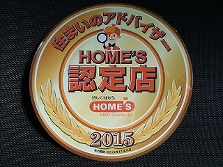 HOME's認定店2015