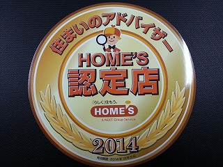 Home's認定店2014