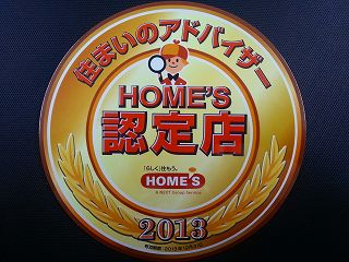 HOME's認定店2013