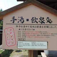 日本一まずい温泉