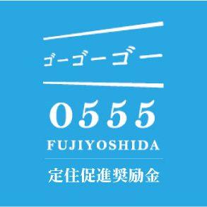 富士吉田市の奨励金