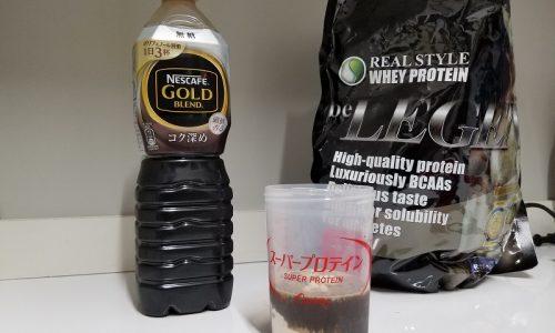 プロテインにコーヒー