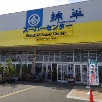 綿半スーパーセンター 富士河口湖店