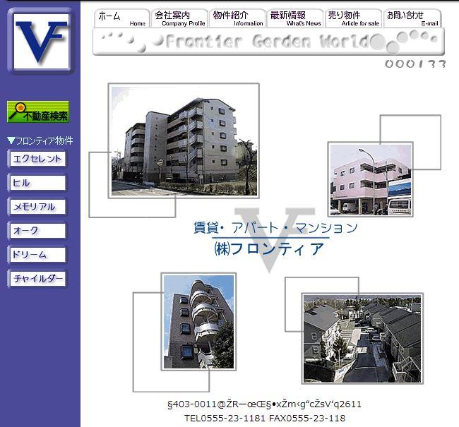2001年ホームページ