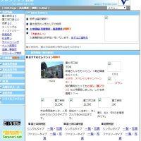 初期ホームページ