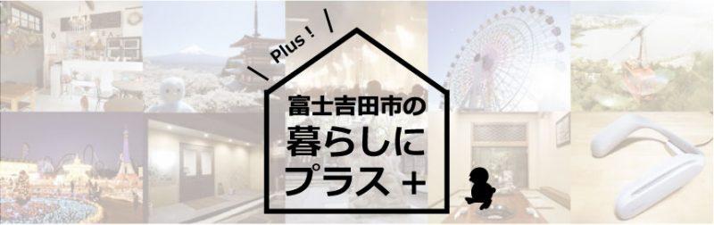 富士吉田市plus
