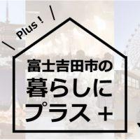 富士吉田市の暮らしにプラス