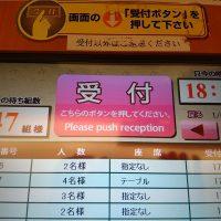 もりもり寿司金沢駅前店