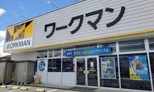 ワークマン 富士吉田松山店