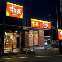 すき家 富士吉田赤富士通り店