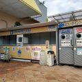 富士河口湖町のリサイクルステーション