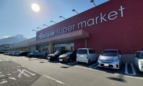 ベイシア スーパーマーケット富士吉田店