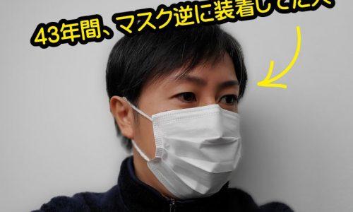中国 産 の マスク 使っ て 大丈夫