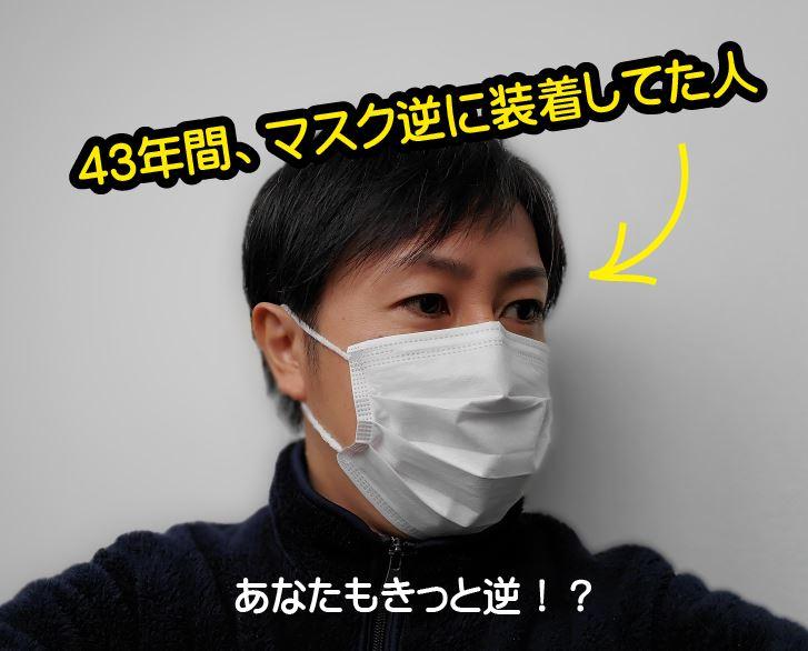 立体 マスク どっち が 上 【画像】マスクの裏表や上下がどっちか分からない?見分け方や正しい...