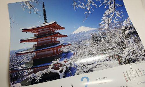 富士吉田市カレンダー