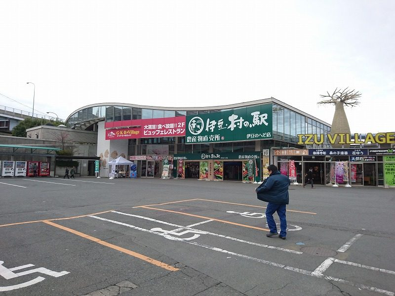 道の駅『伊豆のへそ』のしいたけキャッチャー