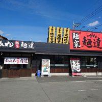 麺達 富士河口湖町