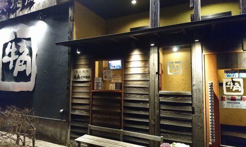 【牛角】河口湖店