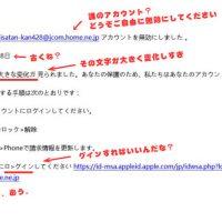 Apple サポート からの迷惑詐欺メール