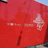 【フジヤマ55】 甲府市のラーメン屋