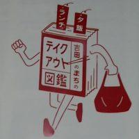 吉田のまちのテイクアウト図鑑