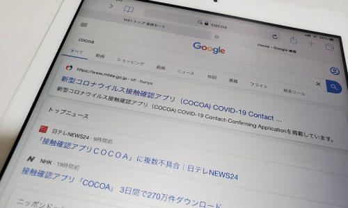 COCOA(ココア)が出ない、見つからない!ダウンロード方法。