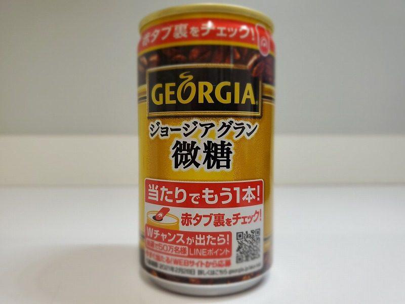 ジョージア 当たり 缶