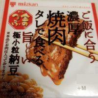 ご飯に合う濃厚焼肉タレで食べる甘~い極小粒納豆