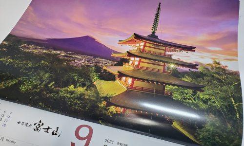 富士吉田市カレンダー2021