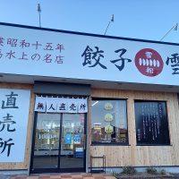 餃子の雪松 富士吉田店