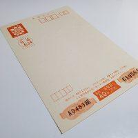 昭和49年の年賀状