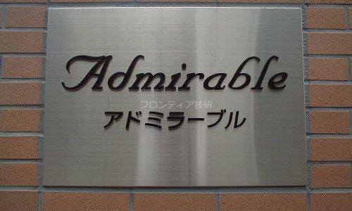 アドミラーブル