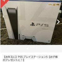 激安PS5