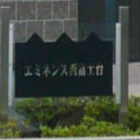 エミネンス西富士台