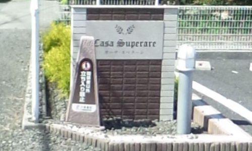 カーサ スペラーレ