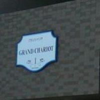 グランシャリオ