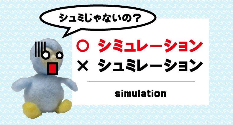 シミュレーション?シュミレーション?どっち?