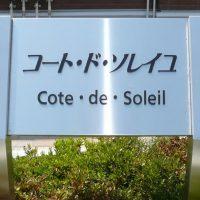 コート・ド・ソレイユ
