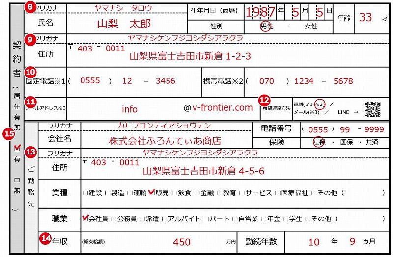 入居申込書【契約者欄】