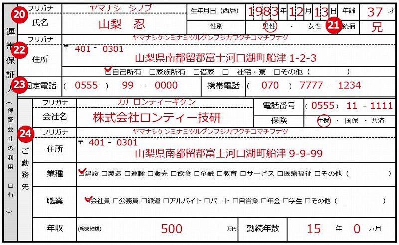 【入居申込書】連帯保証人欄