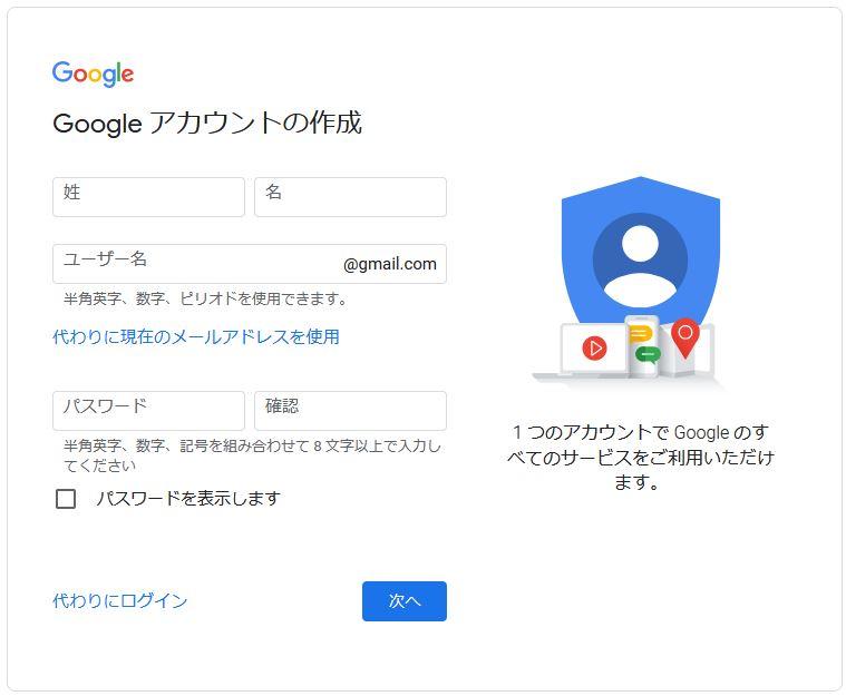 Google アカウントの作成方法
