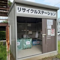 下吉田コミュニティセンターのリサイクルステーション