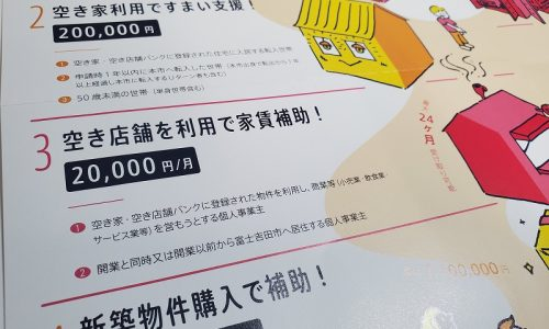 中古物件利用者家賃支援奨励金