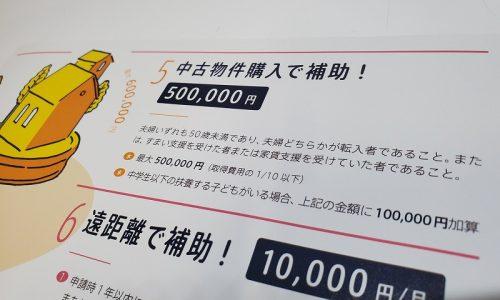 【5】中古物件取得支援奨励金(富士吉田市)