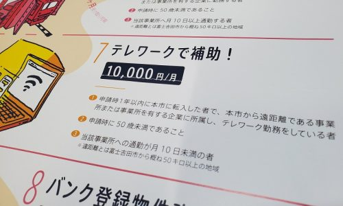 【7】テレワーク支援奨励金(富士吉田市)