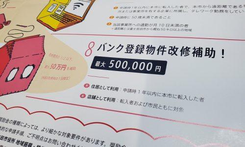 【8】中古物件改修支援奨励金(富士吉田市)