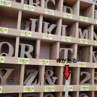 アルファベットのオブジェ