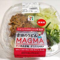 吉田のうどんMAGMA 辛口肉混ぜ麺 すりだねMAX