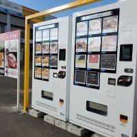 冷凍食品の自動販売機
